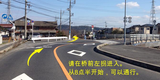 请在桥前左拐进入。从8点半开始, 可以通行。