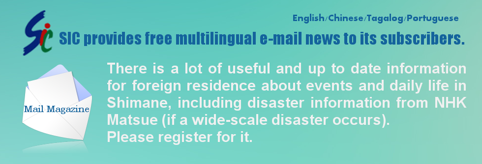Renewal of E-mail newsletter