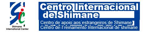 Centro Internacional de Shimane  (Centro de apoio aos estrangeiros de Shimane / Centro de Treinamento Internacional de shimane)