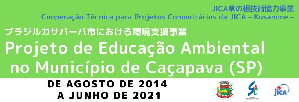 Projeto de Educação Ambiental  no Município de Caçapava (SP)