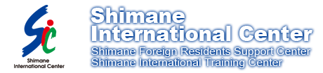Shimane International Center  (Shimane Foreign Residents Support Center / Shimane International Training Center)