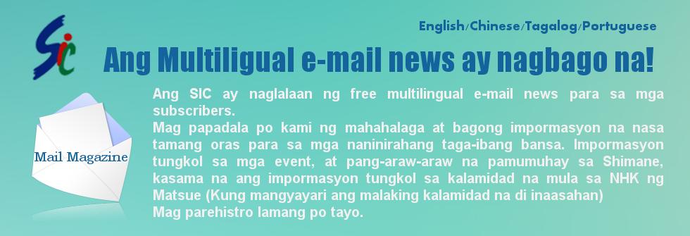 Ang Multilingual e-mai news ay nagbago na!