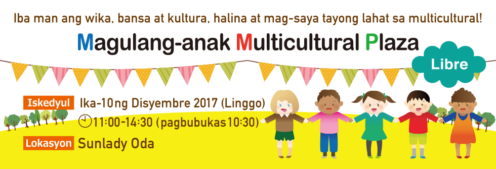 Magulang-anak Multicultural Plaza