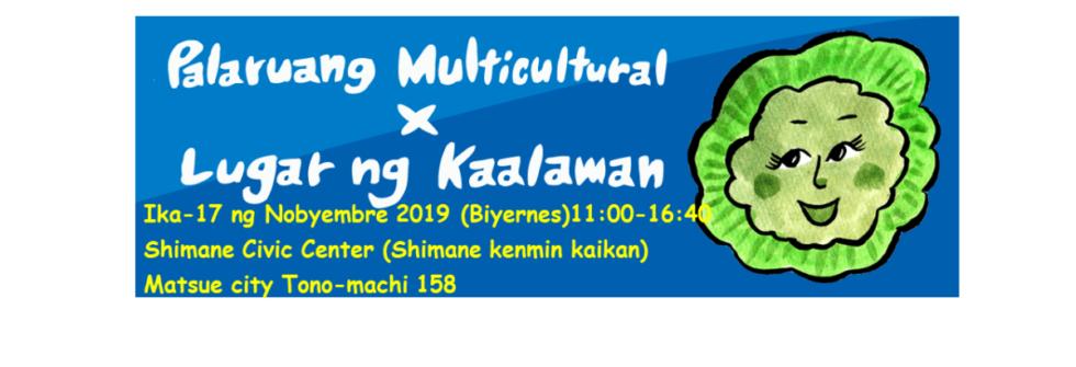 Palaruang multicultural × Lugar ng kaalaman