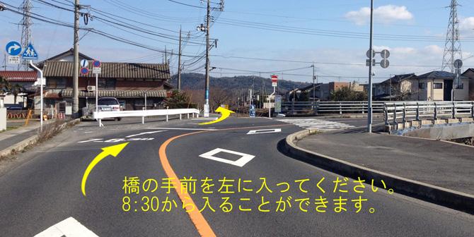 橋の手前を左に入ってください。8:30から入ることができます。