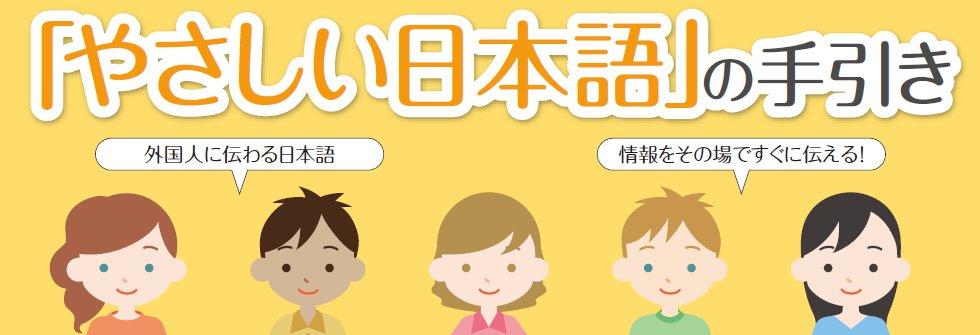 「やさしい日本語」の手引き
