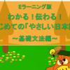 写真:やさしい日本語資源