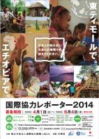 国際協力レポーター2014