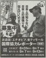 Nikkei AD 20140515