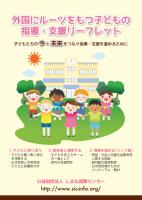 leaflet_kodomo