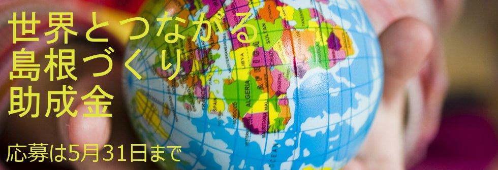 世界とつながる島根づくり助成金