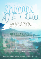 Shimane_AJET_Luau