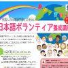 日本語ボランティア養成講座