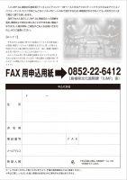 チラシ(裏)・FAX申込書