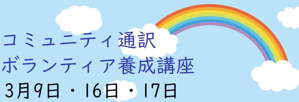コミュニティ通訳ボランティア養成講座