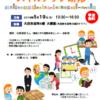 日本語ボランティアスキルアップ