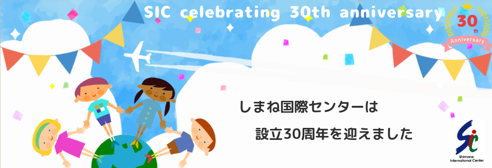 SIC設立30周年