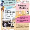 益田図書館イベントチラシ