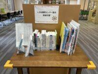 館内で関連図書展示もあります。子ども向けの絵本もあります♪